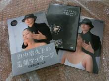 DVD造顔マッサージ