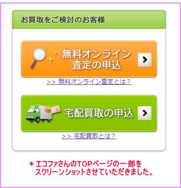 無料オンライン査定