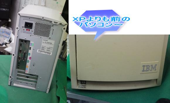古いパソコン