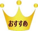 オススメ【マガシーク買取>トレファクスタイル】
