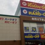 【HARD OFF】キャノンプリンターMG7130ジャンク品の店頭買取価格は?!
