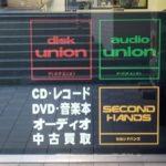 【レコード】古いレコードをdisk union(ディスクユニオン)に買取してもらいました!