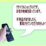 【リサイクルショップの訪問買取】電話営業の不用品買取依頼を受けてみました。場合によっては使えるかも♪